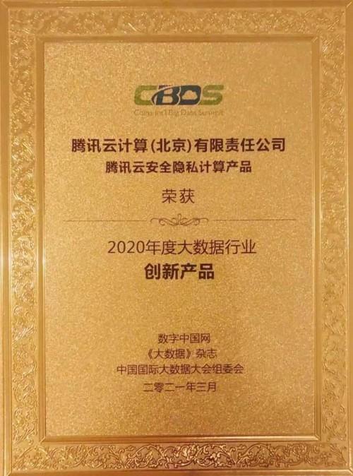 2021中国国际大数据大会圆满落幕,腾讯云安全隐私计算产品获年度创新产品
